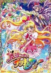 魔法つかいプリキュア! vol.12