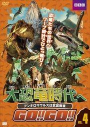 大恐竜時代へGO!!GO!! Vol.4 アンキロサウルスは武装戦車