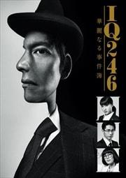 IQ246〜華麗なる事件簿〜 Vol.2