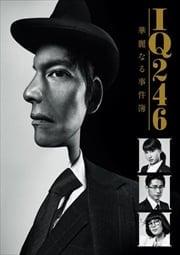 IQ246〜華麗なる事件簿〜 Vol.3