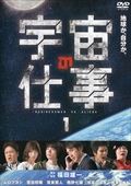 宇宙の仕事 Vol.1