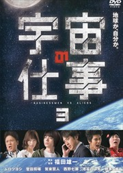 宇宙の仕事 Vol.3