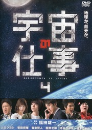 宇宙の仕事 Vol.4