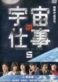 宇宙の仕事 Vol.2