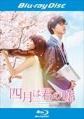 【Blu-ray】四月は君の嘘
