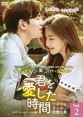 君を愛した時間 ワタシとカレの恋愛白書 <スペシャルエディション版> Vol.2