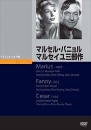 マルセル・パニョル/マルセイユ三部作 (3枚組 ディスク2) ファニー