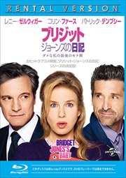 【Blu-ray】ブリジット・ジョーンズの日記 ダメな私の最後のモテ期