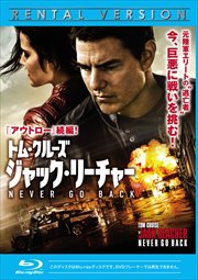 【Blu-ray】ジャック・リーチャー NEVER GO BACK
