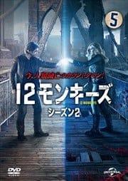 12モンキーズ シーズン2 Vol.5
