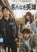 名もなき英雄<ヒーロー> Vol.1