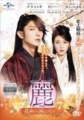 麗<レイ>〜花萌ゆる8人の皇子たち〜 Vol.7