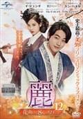 麗<レイ>〜花萌ゆる8人の皇子たち〜 Vol.12