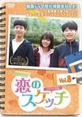 恋のスケッチ〜応答せよ1988〜 Vol.8