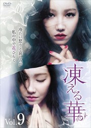 凍える華 Vol.9