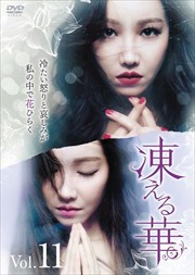凍える華 Vol.11