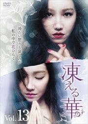 凍える華 Vol.13