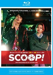【Blu-ray】SCOOP!