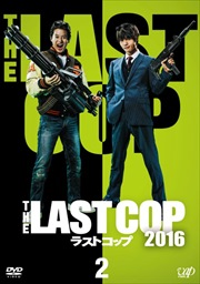 THE LAST COP/ラストコップ2016 Vol.2