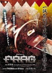 FRAG〜新撰組 Symphony of Destruction 本編DISC