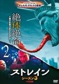 ストレイン シーズン3 vol.2