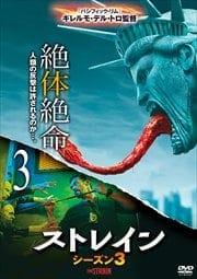 ストレイン シーズン3 vol.3