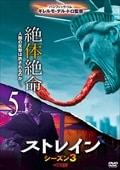 ストレイン シーズン3 vol.5