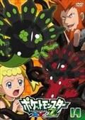 ポケットモンスター XY&Z 第14巻