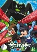 ポケットモンスター XY&Z 第15巻