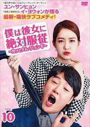 僕は彼女に絶対服従 〜カッとナム・ジョンギ〜 Vol.10