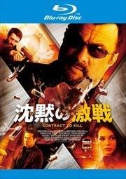 【Blu-ray】沈黙の激戦