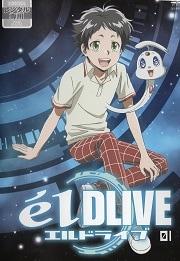 TVアニメ「エルドライブ【elDLIVE】」 第1巻