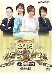 麻雀プロリーグ 2016王座決定戦 最終戦