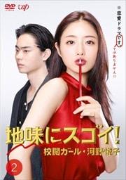 地味にスゴイ! 校閲ガール・河野悦子 Vol.2