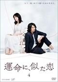 運命に、似た恋 Vol.4
