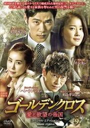 ゴールデンクロス 愛と欲望の帝国 スペシャル・エディション Vol.9