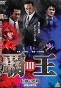 覇王〜凶血の連鎖〜III