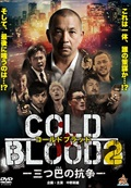 COLD BLOOD -三つ巴の抗争- 2