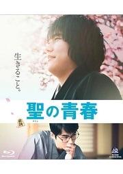 【Blu-ray】聖の青春