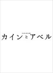 カインとアベル Vol.4
