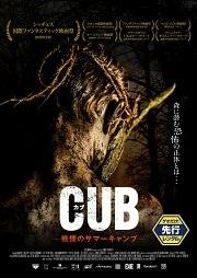 CUB/カブ 戦慄のサマーキャンプ