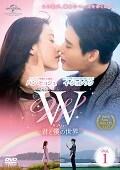 W -君と僕の世界- Vol.1