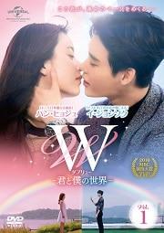 W -君と僕の世界-セット