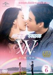 W -君と僕の世界- Vol.6
