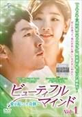 ビューティフル・マインド〜愛が起こした奇跡〜 Vol.1