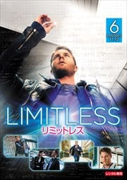 リミットレス Vol.6