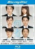 【Blu-ray】何者