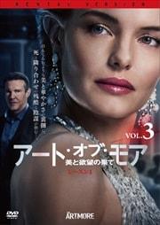 アート・オブ・モア 美と欲望の果て シーズン1 VOL.3