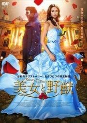 美女と野獣 〜Beauty and the Beast〜
