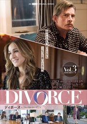 DIVORCE/ディボース <ファースト・シーズン> Vol.3